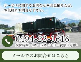 産業廃棄物収集運搬業の株式会社新栄|燃え殻運搬・汚泥運搬・ばいじん運搬・鉱さい運搬などバラ運輸で年間輸送量80,000t以上の実績|埼玉県秩父市